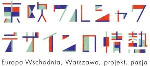 ワルシャワ