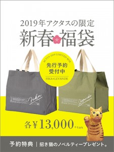 2019 LIMITED BOX☆